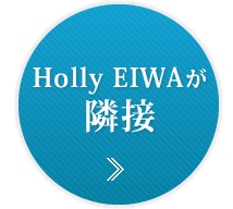 Holly EIWAが隣接